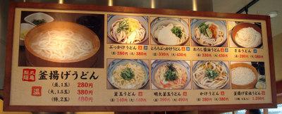 丸亀製麺立川店・メニュー